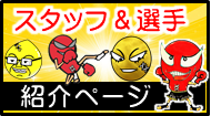 横浜 キックボクシングジム 選手 スタッフ紹介