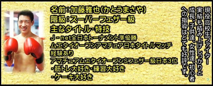 横浜 子供  女性 キックボクシングジム TSKjapan 加藤雅也
