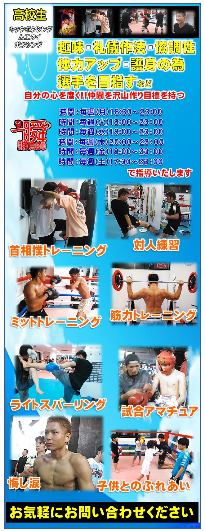 横浜キックボクシングジム TSKjapan 高校生キック
