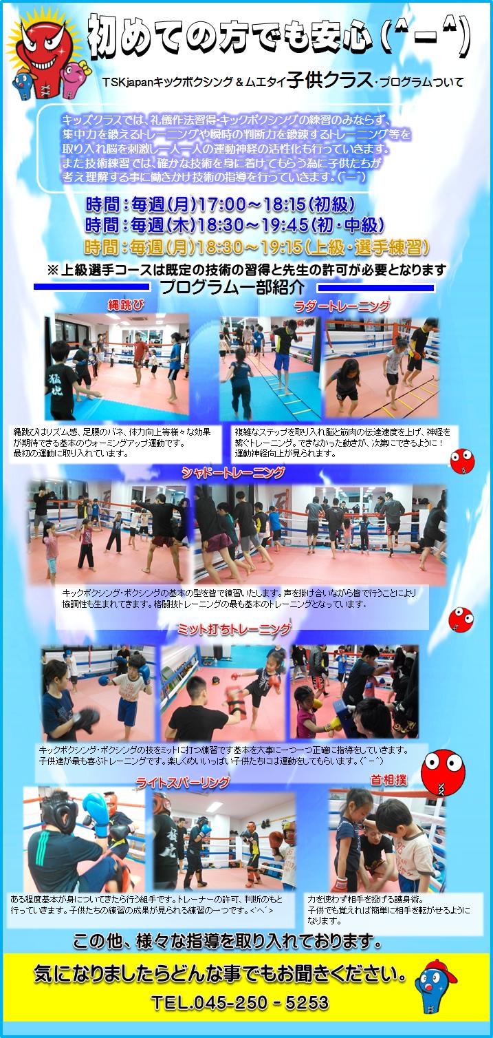 横浜キックボク横浜キックボクシングジム TSKjapan 子供クラスのご紹介です。礼儀作法、護身術、運動神経向上から選手まで対応したクラスとなっております。