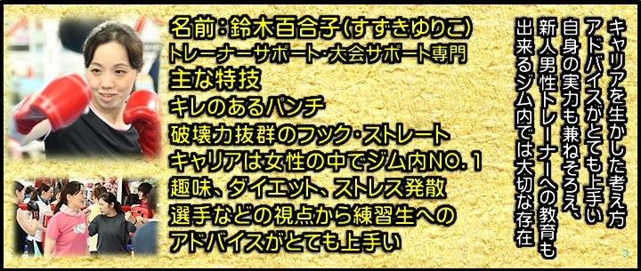 横浜 子供 女子 キックボクシングジム TSKjapan 新K-1伝説 Krush ムエタイ