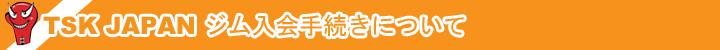 横浜キックボクシングジム TSK JAPAN ジム入会手続きについて