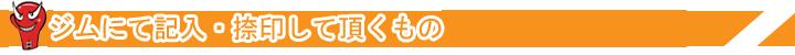 横浜キックボクシングジム ジムにて記入・捺印して頂くもの