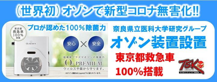 タムラテコ  O3プレミアム オゾン発生装置 TSKJapan 横浜キックボクシングジム 感染症対策 コロナ対策ページ
