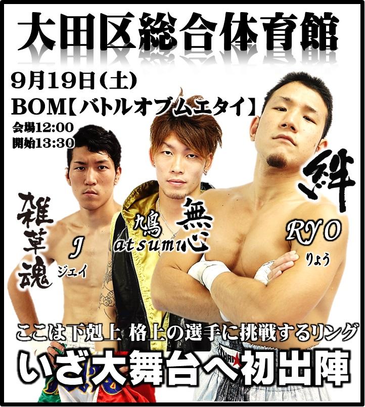 横浜 子供  女性 キックボクシングジム TSKjapan WPMF BOM RYO