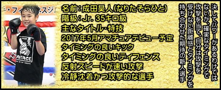 横浜 子供 女子 キックボクシングジム TSKjapan 新K-1伝説 Krush ムエタイ KNOCK OUT