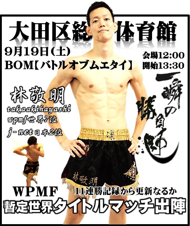 横浜 子供  女性 キックボクシングジム TSKjapan WPMF 林敬明