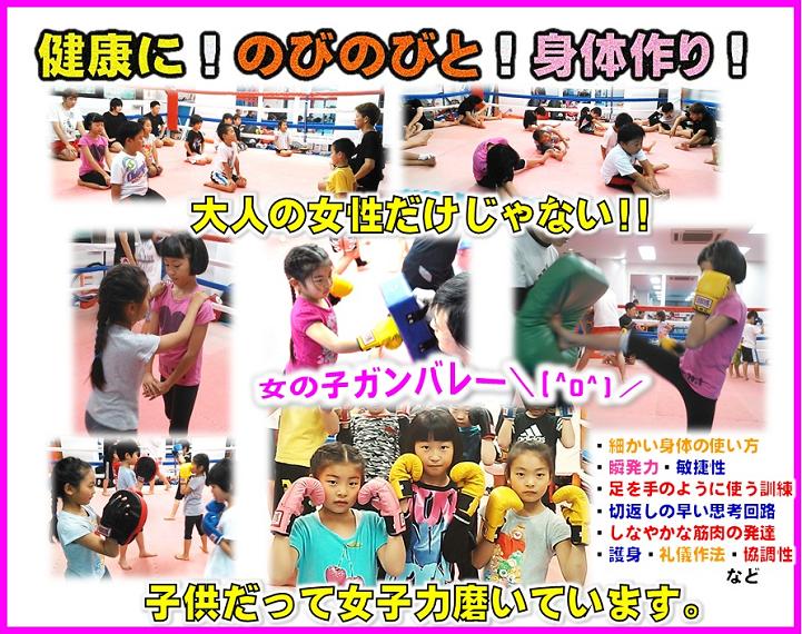 横浜キックボクシングジム TSKjapan