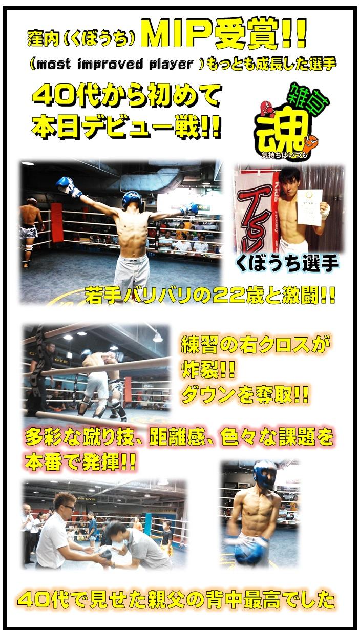 横浜キックボクシングジムTSKjapan