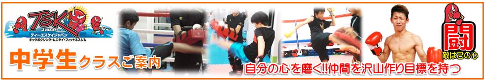 横浜キックボクシング ジム TSKjapan ムエタイ キックボクシングジム 中学生キックニュース