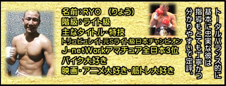 横浜 子供  女性 キックボクシングジム TSKjapan RYO
