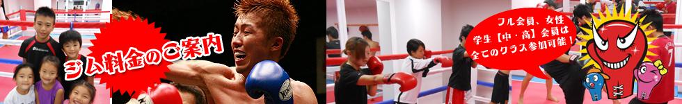 横浜キックボクシング ジム TSKjapan  ムエタイ キックボクシングジム 料金のご案内