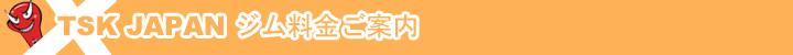 横浜キックボクシングジム TSK JAPAN ジム料金ご案内