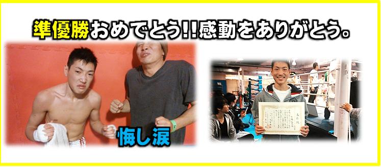 キックボクシングジム TSKjapan J-net Work