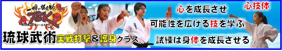 横浜キックボクシング ジム TSKjapan ムエタイ キックボクシングジム 琉球武術クラス・古武術・琉球空手案内