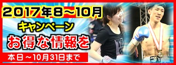 横浜 子供 女子 キックボクシングジム TSKjapan キャンペーン情報