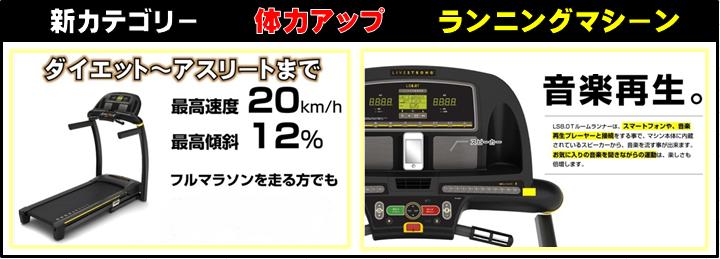 横浜 神奈川キックボクシングジム TSKjapan 有酸素運動マシーン、ランニングマシーンのご紹介です。脂肪燃焼、体力向上などに最適です。