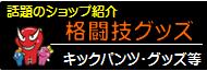 格闘技グッズ特集