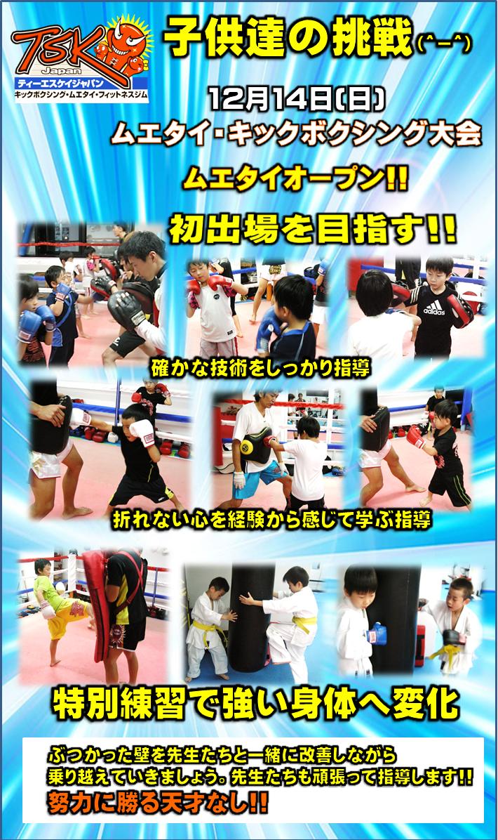 キックボクシングジム TSKjapan 横浜 子供キックボクシング