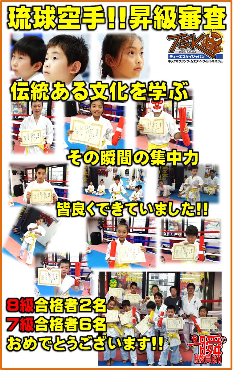 横浜 子供  女性 キックボクシングジム 琉球武術 TSKjapan