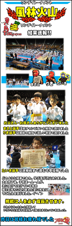 横浜 子供 キックボクシングジム TSKjapan