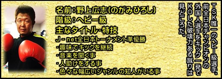 横浜 子供  女性 キックボクシングジム TSKjapan 野上広志