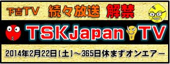 横浜キックボクシングジム TSKjapan 戦力外捜査官 日本テレビドラマ 情報リンク バナー
