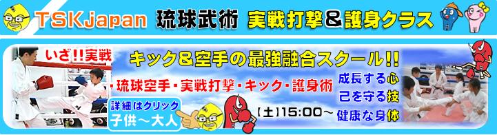 横浜キックボクシングジム TSKjapan 琉球武術クラブ 小林琉球空手 古武術 バナー