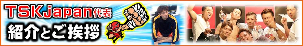 横浜キックボクシング ジム TSKjapan ムエタイ キックボクシングジム 勝山泰士紹介ページ