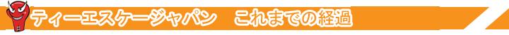 横浜キックボクシングジム ティーエスケージャパン これまでの経過