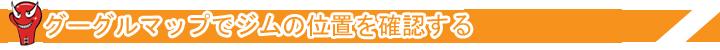 横浜キックボクシングジム グーグルマップでジムの位置を確認する