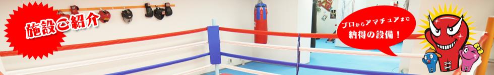 横浜キックボクシング ジム TSKjapan ムエタイ キックボクシングジム 設備の紹介
