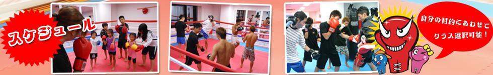 横浜キックボクシング ジム TSKjapan ムエタイ キックボクシング スケジュール案内