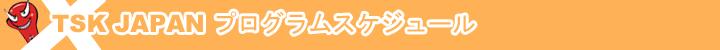 横浜キックボクシングジム TSK JAPAN プログラムスケジュール