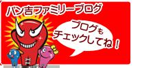 パン吉ファミリーブログ