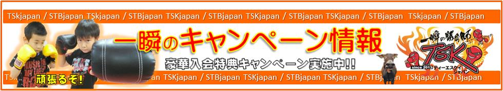横浜キックボクシング ジム TSKjapan ムエタイ キックボクシングジム キャンペーン情報